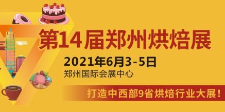2021年第14届郑州烘焙展览会