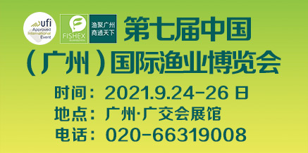 2021年第七屆中國(廣州)國際漁業博覽會