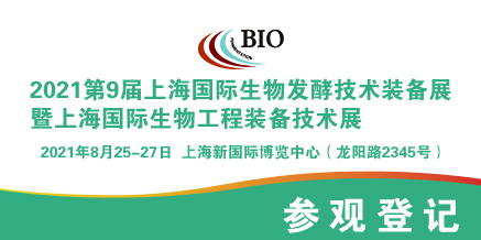 2021第九屆上海國際生物發酵產品與技術裝備展覽會