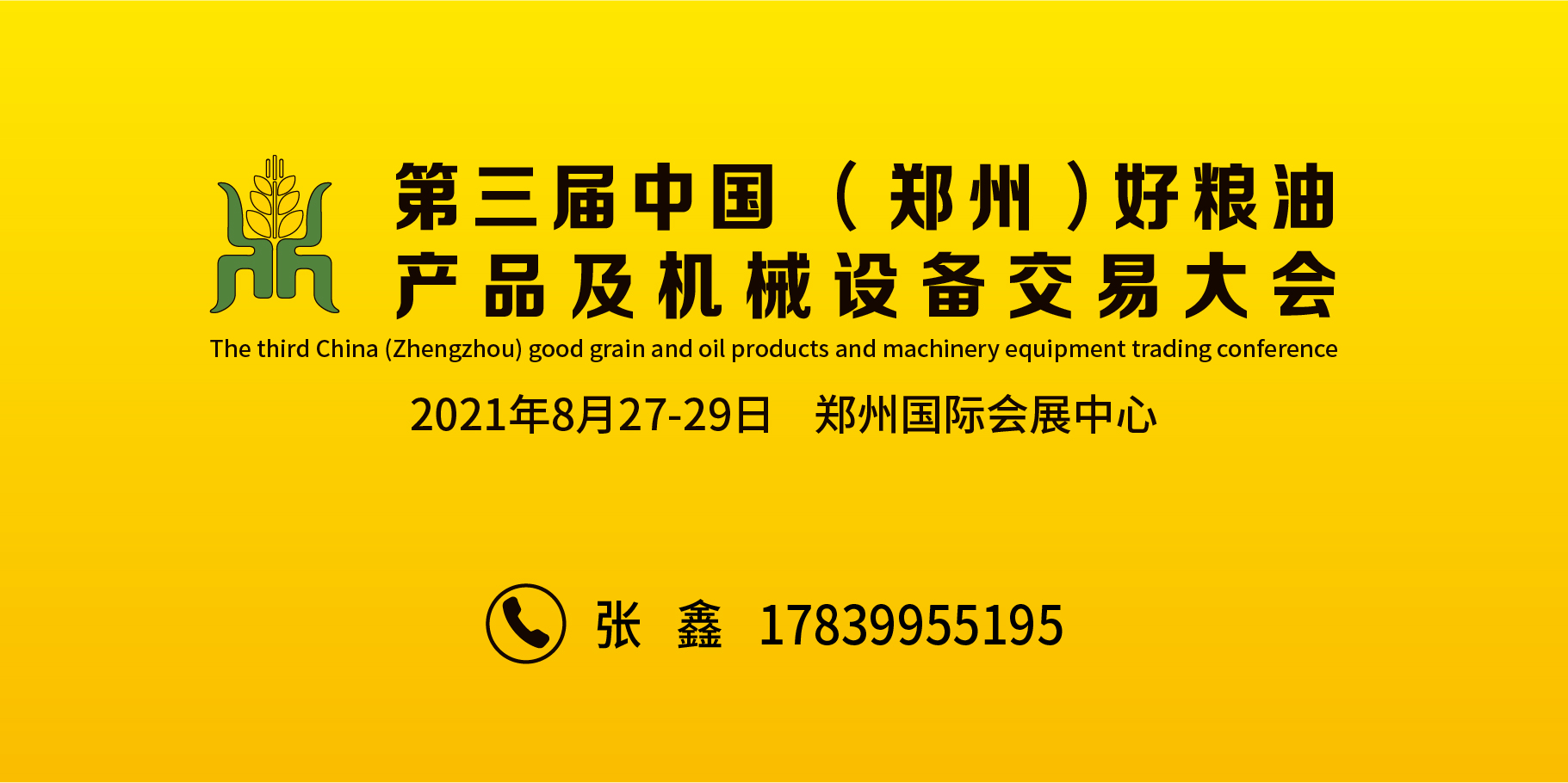 第三届中国(郑州)好粮油产品及机械设备 交易大会