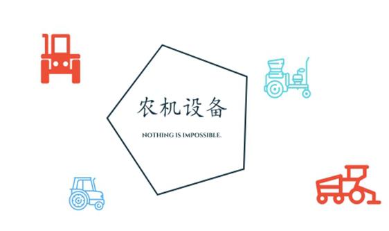 河南夏邑:農機購置補貼助推農作物生產全程機械化發展