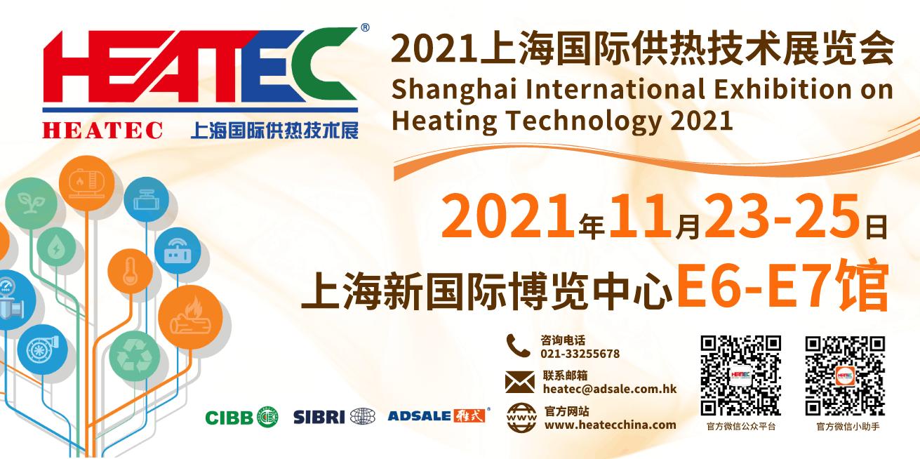 2021上海國際供熱技術展覽會