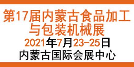第十七屆內蒙古食品加工與包裝機械展覽會