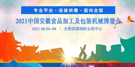2021中國(安徽)食品加工及包裝機械博覽會