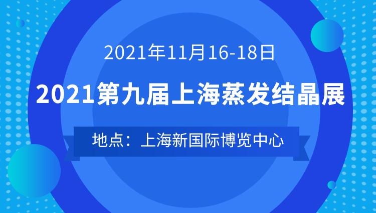2021第九屆中國(上海)國際蒸發及結晶技術設備展覽會