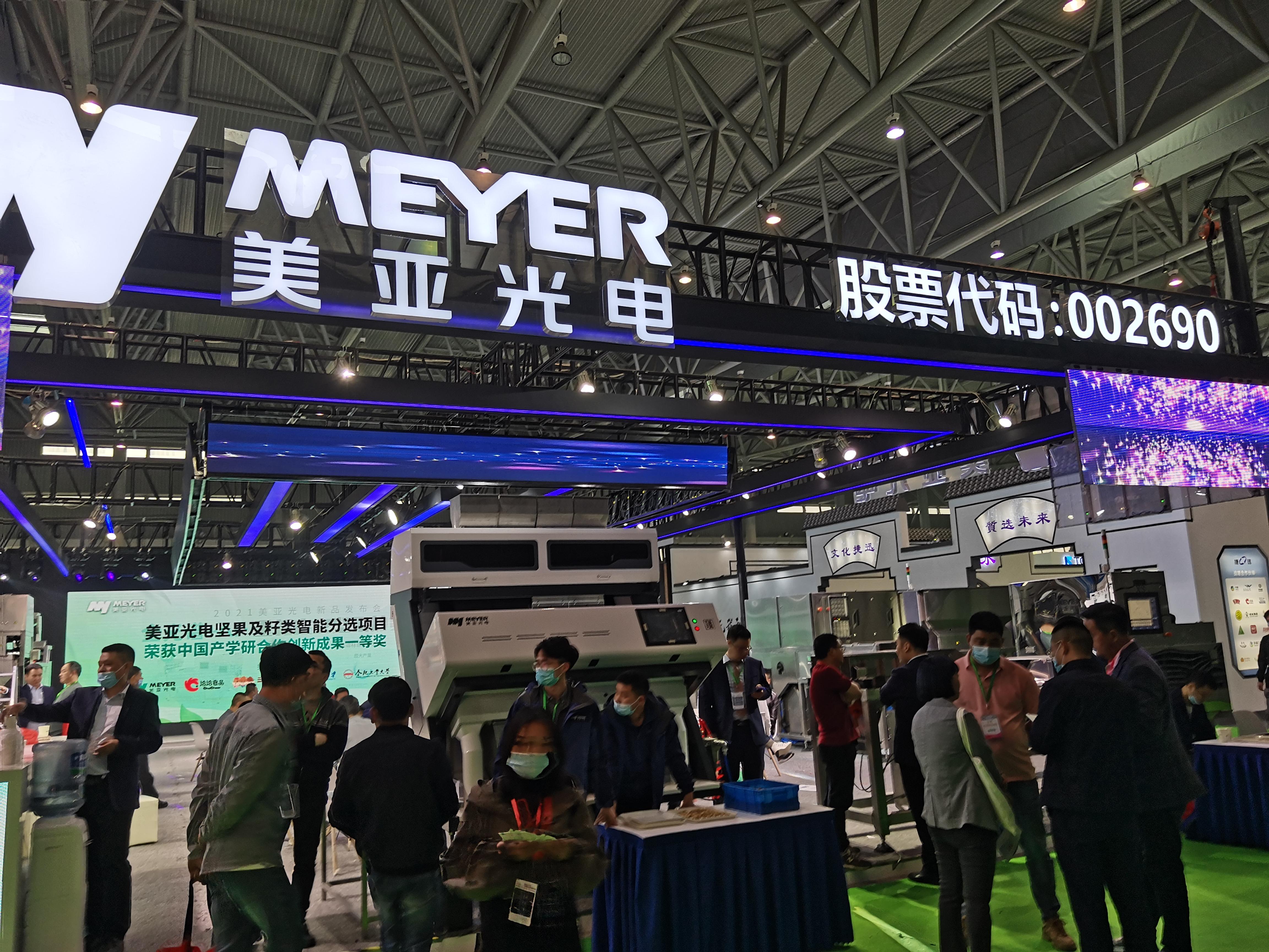 2021年第十五届中国坚果炒货干果果干食品展览会图集