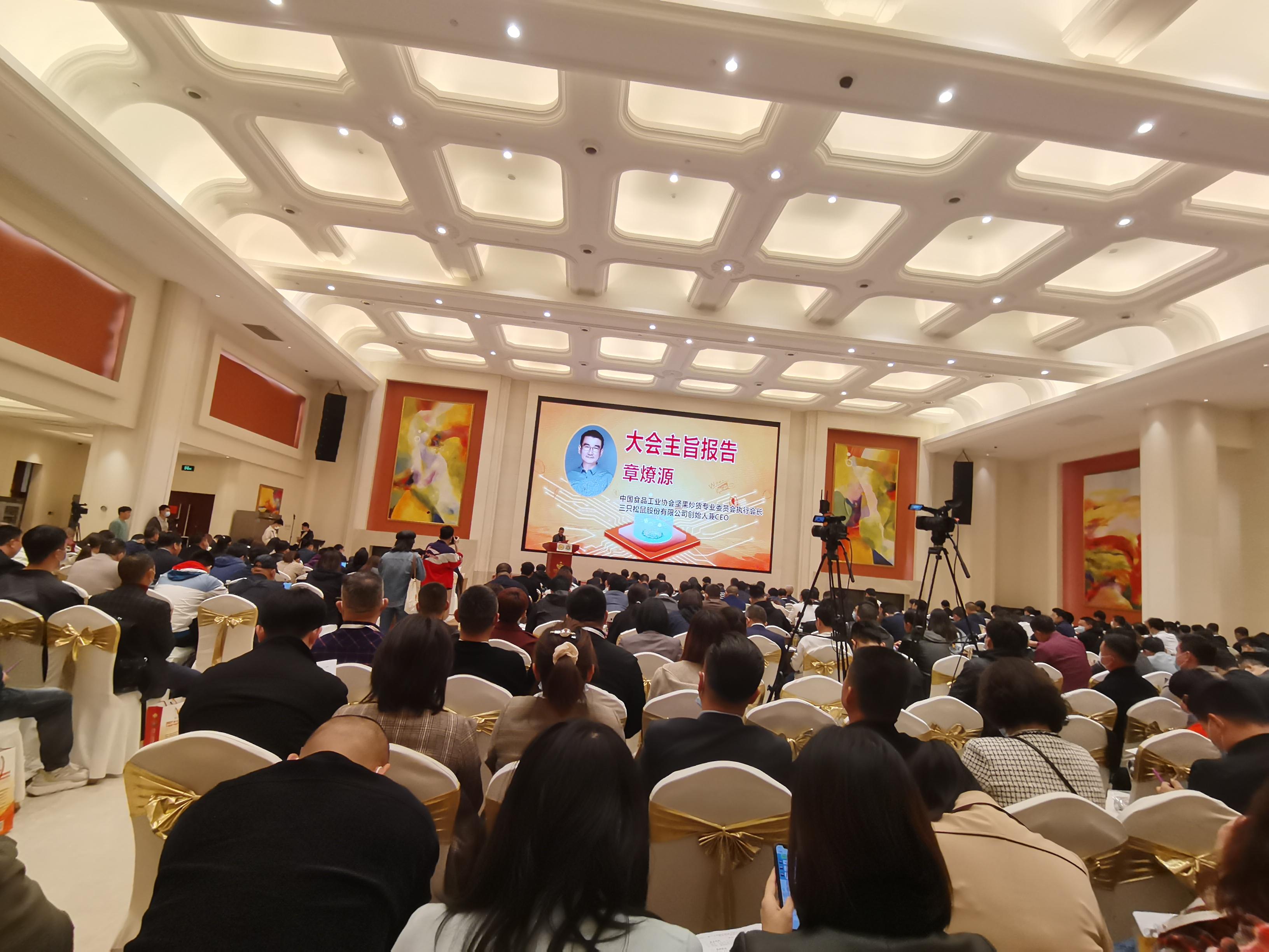 中國堅果籽類種業與加工產業創新發展大會現場圖集