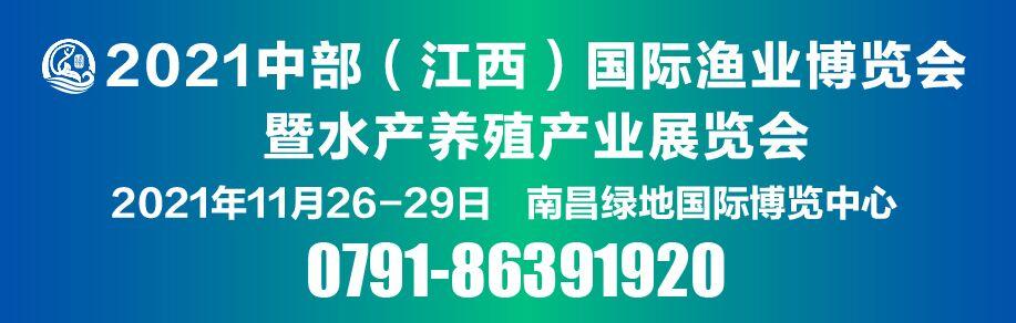 2021中部(江西)國際漁業博覽會 暨水產養殖產業展覽會