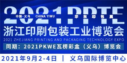 2021浙江印刷包裝工業技術展覽會