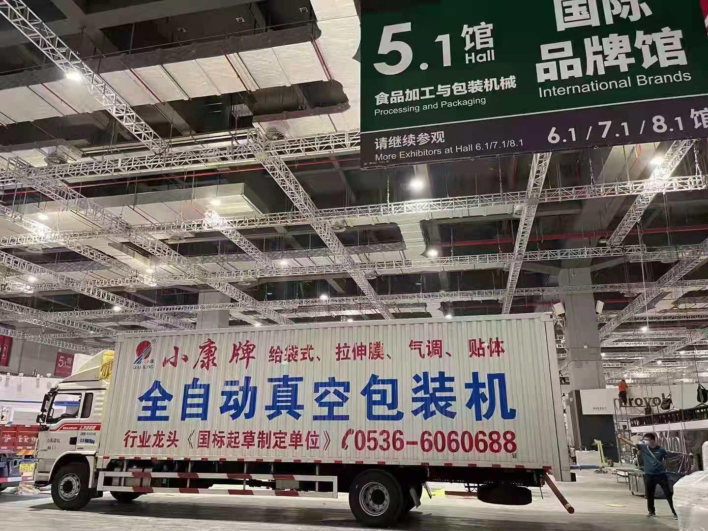 小康机械参展上海加工包装展