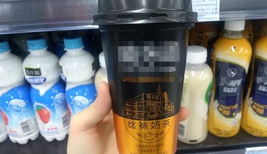 """即飲奶茶成線上消費""""寵兒"""" 無菌冷灌裝技術守牢品質關"""