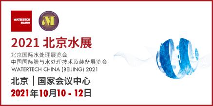 第11届北京水处理展览会