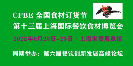 2022第十三届上海国际餐饮食材博览会