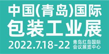 CIPI2022第十八届 中国(青岛)国际包装工业展览会