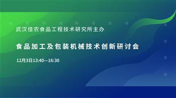 食品加工及包裝機械技術創新研討會