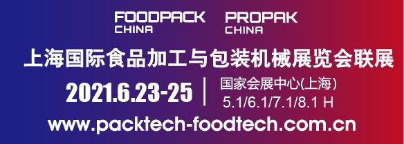 上海食品加工與包裝機械展覽