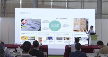 qian场qian链 -智慧化包装战略论坛