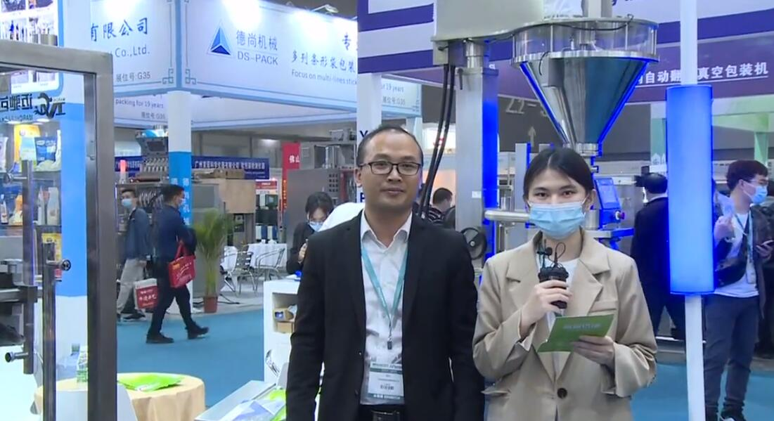 廣州邁馳包裝設備有限公司