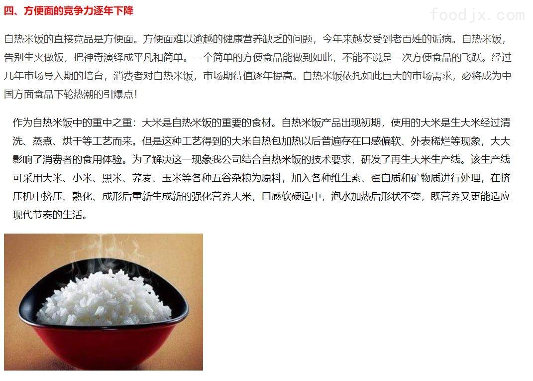 自热米饭大米生产设备