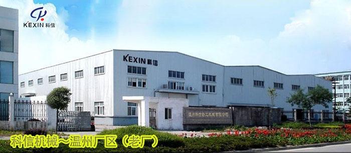 温州市科信轻工机械有限公司