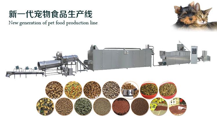 宠物食品生产线_01