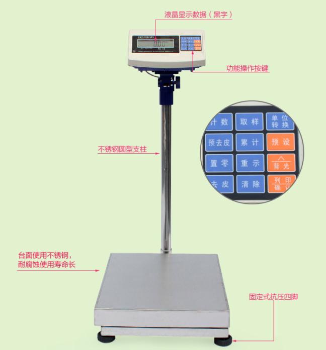 150公斤落地式电子磅秤-电子磅秤带报警功能
