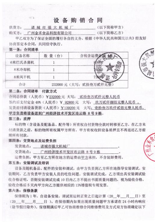 我公司与广州金禾食品合作