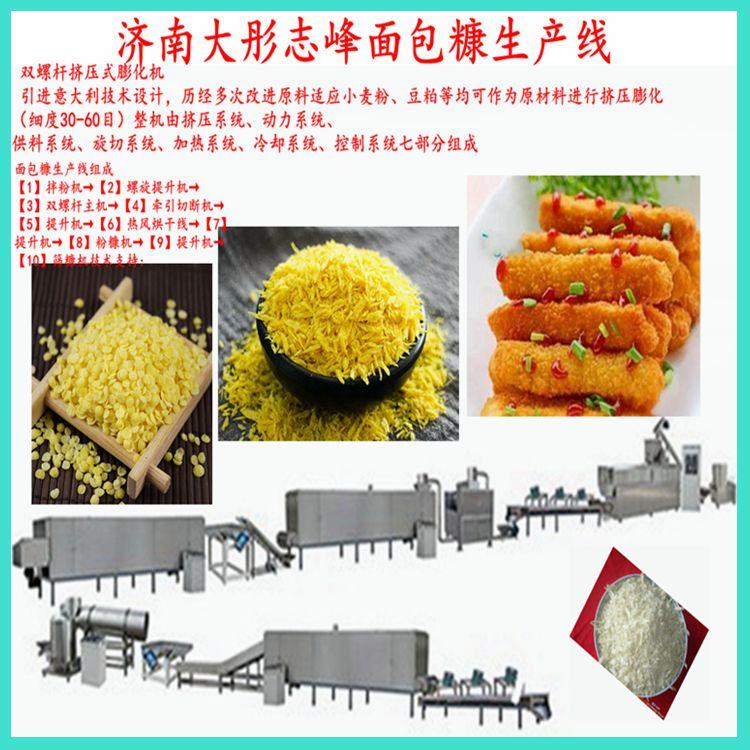 u=1915533面包糠生产线设备 面包糠加工设备.jpg