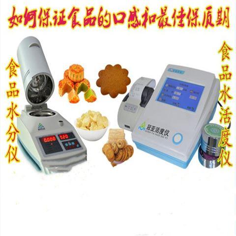 膨化食品水分活度仪操作步骤/使用
